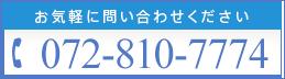 072-810-7774